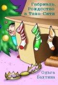 "Обложка книги ""Габриэль. Рождество в Тахо-Сити"""