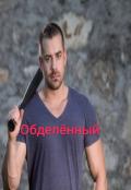 """Обложка книги """"Обделённый  """""""