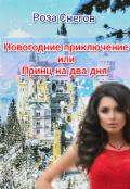 """Обложка книги """"Новогоднее приключение или Принц на два дня. """""""