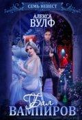 """Обложка книги """"Семь невест. Бал вампиров"""""""