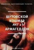 """Обложка книги """"Шутовской кошмар 2 - Армагеддон"""""""