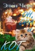 """Обложка книги """"Он, она и кот"""""""