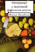 """Обложка книги """"Натюрморт с экзотикой"""""""