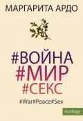 """Обложка книги """"#война#мир#секс"""""""