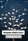 """Обложка книги """"Праздник Первого снега"""""""