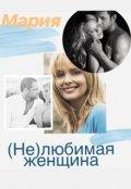 """Обложка книги """"( Не)любимая женщина"""""""