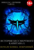"""Обложка книги """"История Бессмертного капитана I: Начало конца. Избранный."""""""