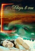 """Обложка книги """"Дверь в сон"""""""
