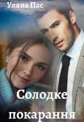 "Обкладинка книги ""Солодке покарання"""