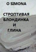 """Обложка книги """"Строптивая блондинка гладиатрикс и глина"""""""