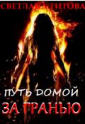 """Обложка книги """"Путь домой: За Гранью"""""""