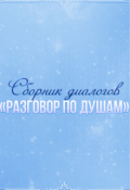 """Обложка книги """"Сборник диалогов """"разговор по душам"""""""""""