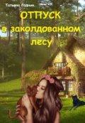 """Обложка книги """"Отпуск в заколдованном лесу"""""""