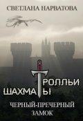"""Обложка книги """"3. Чёрный-пречёрный замок"""""""