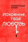 """Обложка книги """"Искренне, твоя Любовь"""""""