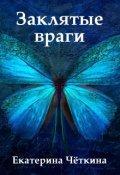"""Обложка книги """"Заклятые враги"""""""