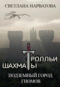"""Обложка книги """"4. Подземный город гномов"""""""