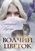 "Обложка книги ""Волчий цветок"""
