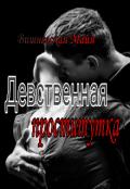 """Обложка книги """"Девственная проститутка"""""""