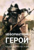 """Обложка книги """"Неформатный герой"""""""