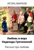 """Обложка книги """"Любовь и вера Надежды Гречихиной"""""""
