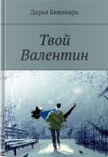 """Обложка книги """"Твой Валентин"""""""