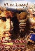 """Обложка книги """"Египтянин. Путь воина"""""""