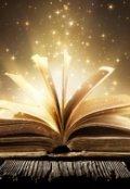 """Обложка книги """"Одна не выдуманная история"""""""