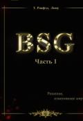 """Обложка книги """"   Цикл B.S.G. Часть 1 Маги Амальтеи"""""""