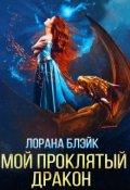 """Обложка книги """"Мой проклятый дракон"""""""