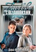 """Обложка книги """"Любовь с остановками"""""""