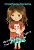 """Обложка книги """"Мистическая история бухгалтера Веры"""""""