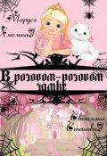 """Обложка книги """"В розовом-розовом замке…"""""""