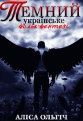 "Обкладинка книги ""Темний"""