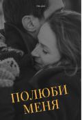 """Обложка книги """"Полюби меня"""""""