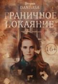 """Обложка книги """"Граничное покаяние"""""""