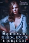 """Обложка книги """"Укротительница вампиров, нечисти и прочих тварей"""""""