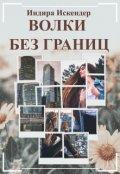 """Обложка книги """"Волки без границ"""""""