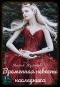"""Обложка книги """"Временная невеста наследника. Книга 1."""""""