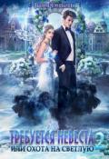 """Обложка книги """"Требуется невеста, или Охота на Светлую - 2"""""""