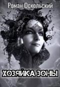 """Обложка книги """"Хозяйка Зоны"""""""