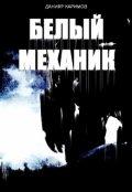 """Обложка книги """"Белый механик"""""""