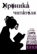 """Обложка книги """"Хроника читателя, или Список прочитанных книг (2020)"""""""
