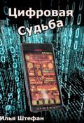 """Обложка книги """"Цифровая судьба """""""