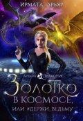 """Обложка книги """"✧ Золотко в космосе, или #держи_ведьму ✧"""""""