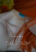 """Обложка книги """"Дахштайн """""""
