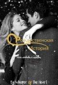 """Обложка книги """"Рождественская история или любовь с небес"""""""