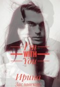 "Обложка книги ""Im with you..."""