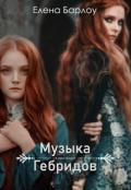 """Обложка книги """"Музыка Гебридов"""""""