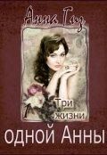 """Обложка книги """"Три жизни одной Анны  ч. 1  """""""